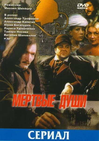 Мертвые души (5 серий) на DVD