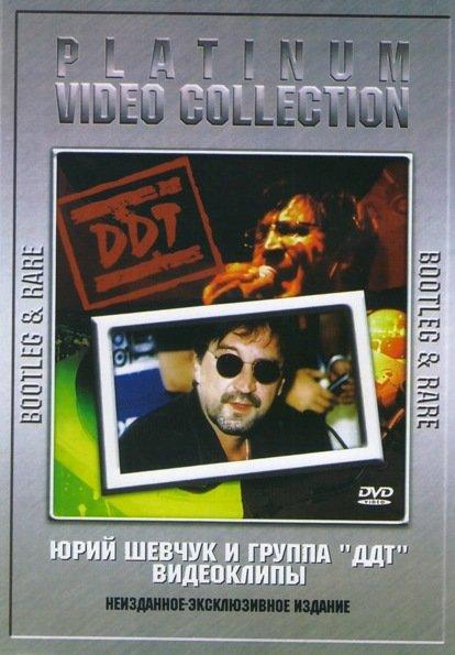 Юрий Шевчук и группа ДДТ видеоклипы Bootleg & Rare на DVD
