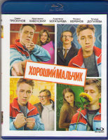 Хороший мальчик (Blu-ray)