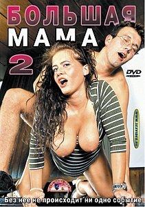 Большая Мама 2 на DVD