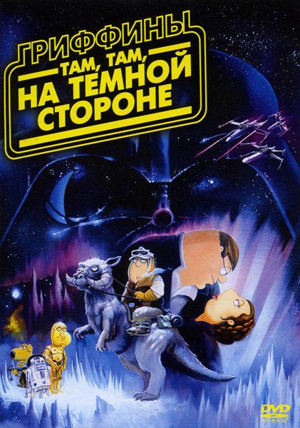 Гриффины Там там на темной стороне на DVD