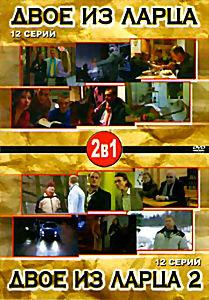 Двое из ларца 1 Часть(12 серий) 2 Часть (12 серий) на DVD