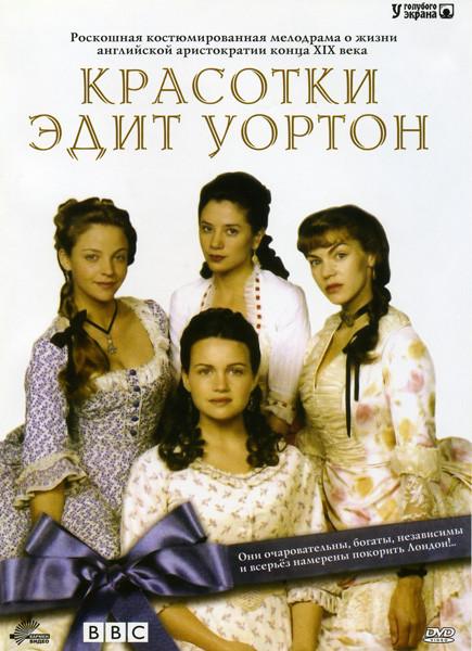 Красотки Эдит Уортон на DVD