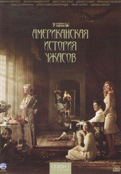 Американская история ужасов 1 Сезон (12 серий) (2 DVD)