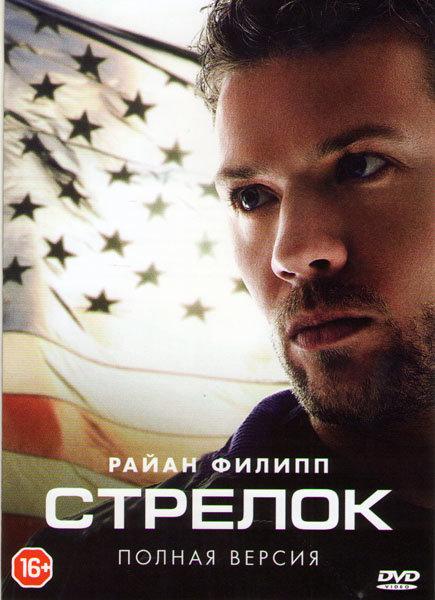 Стрелок (10 серий) (2 DVD) на DVD