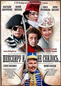 Шекспиру и не снилось  на DVD