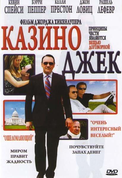 Казино Джек на DVD