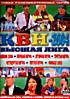 КВН 2004 Высшая лига: Кивин 2004/ Первая игра/ Вторая игра/ Третья игра/ Четвертая игра/ Пятая игра/ Финал 2003 на DVD