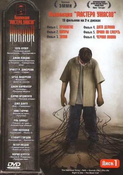 Мастера Ужасов (13 серий) (2 DVD) на DVD