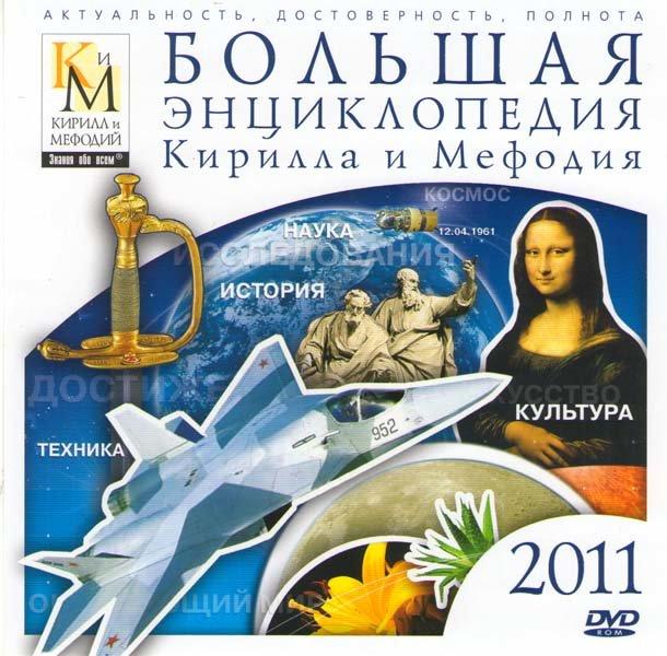 Большая Энциклопедия Кирилла и Мефодия 2011 (PC DVD)