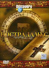 Discovery Нострадамус на DVD