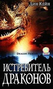 Истребитель драконов на DVD