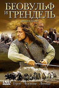 Беовульф и Грендель на DVD