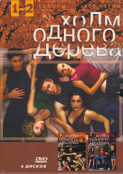 Холм одного дерева 1,2 Сезоны (6 DVD)