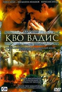Кво Вадис на DVD