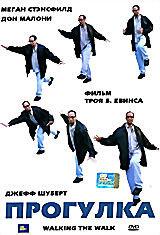 Прогулка (Джеф Шуберт)  на DVD