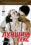 Лучший секс. Часть 2  на DVD