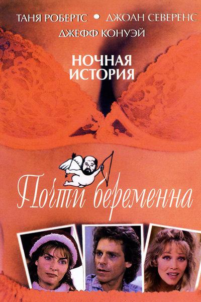 Почти беременна  на DVD