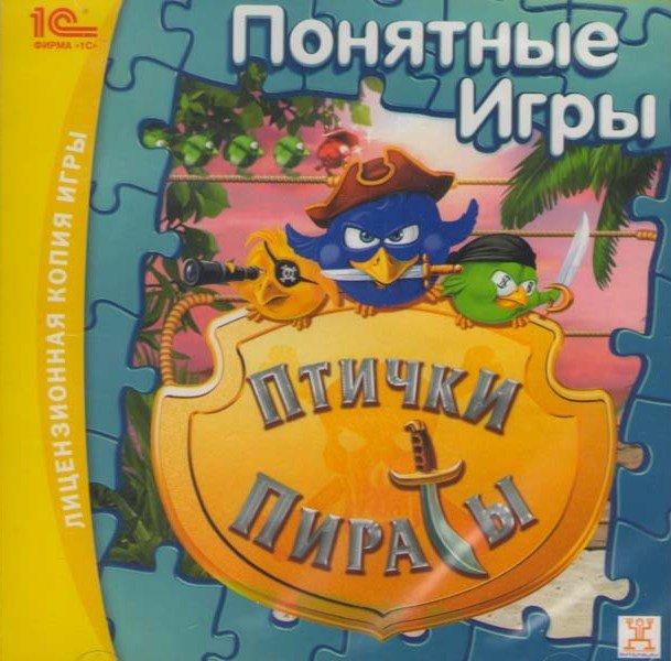 Птички-пираты (PC CD)
