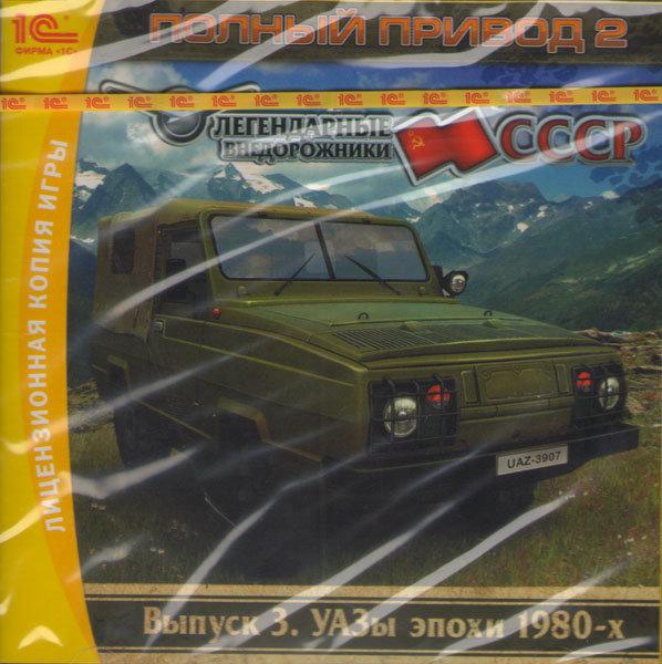 Полный привод 2 Легендарные внедорожники СССР УАЗы эпохи 1980-х 3 Выпуск (PC CD)