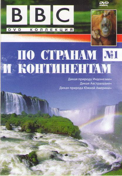 BBC По странам и континентам (Дикая природа Индонезии / Дикая Австралазия / Дикая природа Южной Америки) на DVD