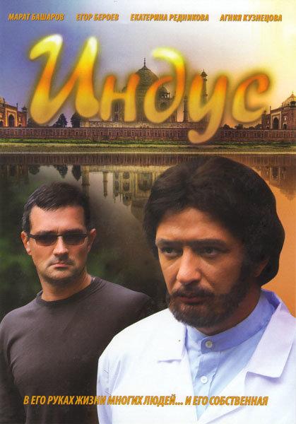 Индус (12 серий) на DVD