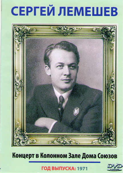 Сергей Лемишев Концерт в Колонном Зале Дома Союзов на DVD