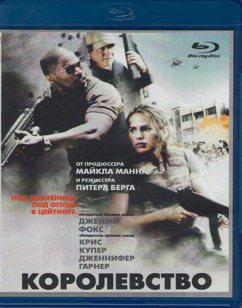 Королевство (Blu-ray) на Blu-ray