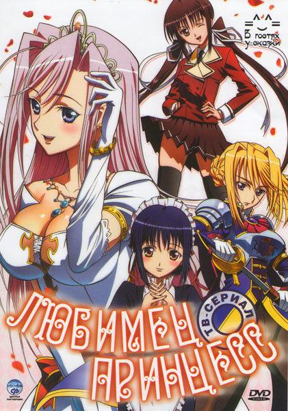 Любимец принцесс (12 серий) на DVD