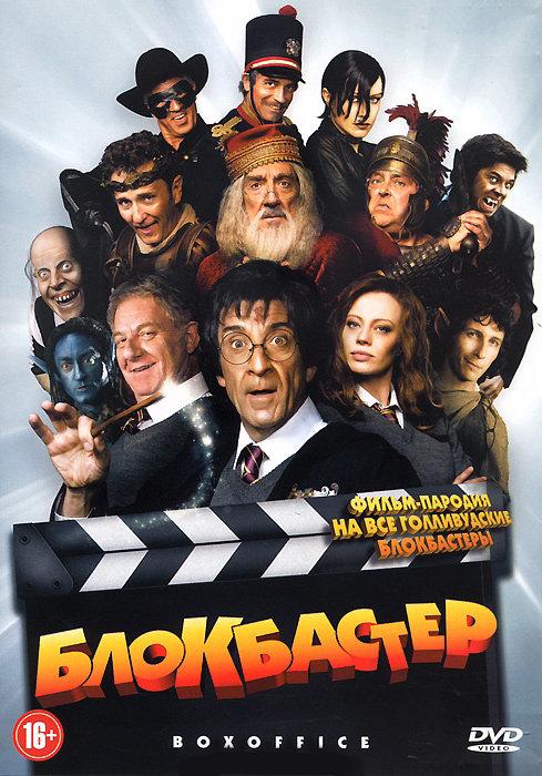 Блокбастер на DVD