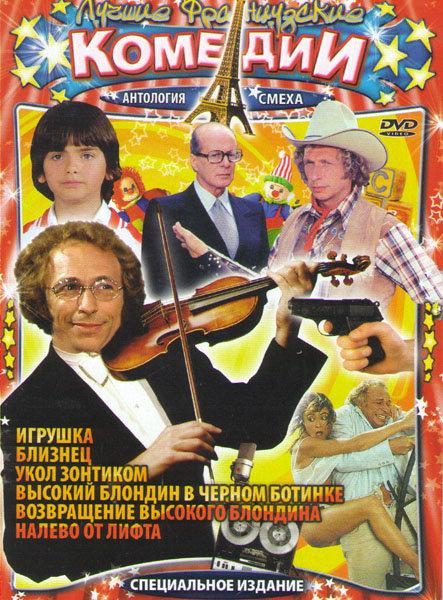 Лучшие французские комедии (Близнец / Укол зонтиком / Игрушка / Высокий блондин в черном ботинке / Возвращение высокого блондина / Налево от лифта) на DVD