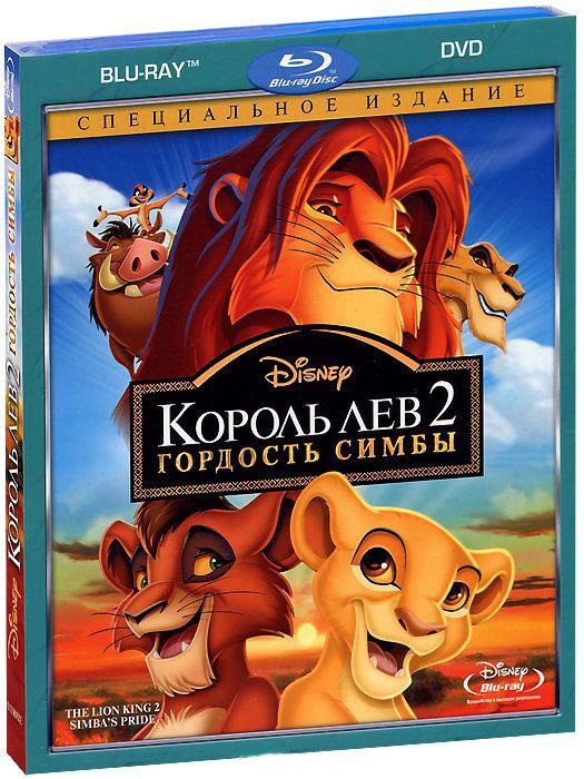 Король лев 2 Гордость Симбы (DVD + Blu-ray) на DVD