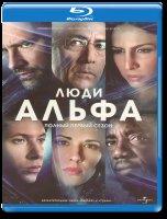 Люди Альфа (11 серий) (2 Blu-ray)