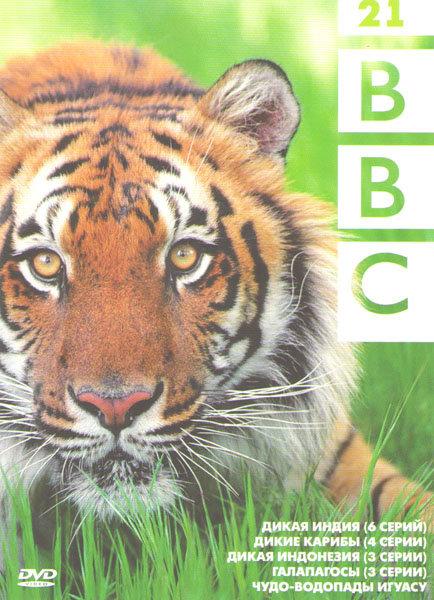 BBC 21 (Дикая Индия (6 серий) / Дикие Карибы (4 серии) / Дикая Индонезия (3 серии) / Галапагосы (3 серии) / Чудо водопады Игуасу) на DVD