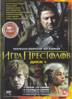 Игра престолов 7 Сезонов (67 серий) (14 DVD)