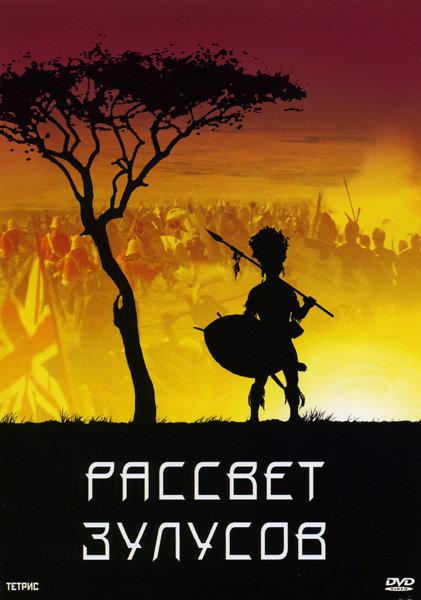 Рассвет Зулусов  на DVD