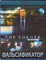 Фальсификатор (Blu-ray)