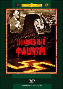 Обыкновенный фашизм на DVD