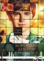 Хороший доктор 1 Сезон (15 серий) (3 DVD)