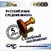 Семейный наставник. Русский язык. Средняя школа. 5 класс (CD-ROM)
