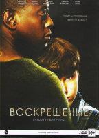 Воскрешение 2 Сезон (13 серий) (2 DVD)