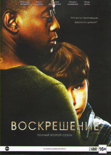 Воскрешение 2 Сезон (13 серий) (2 DVD) на DVD