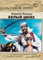Белый шейх (Без полиграфии!)