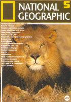 National Geographic 05 Выпуск (Гепард смертельная охота / Земля тигров / Кошки ласковые тигры / Львы африканской ночи / Прогулка со львами / Пумы львы