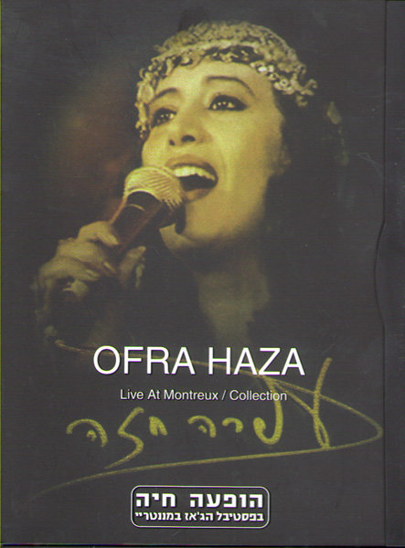 Ofra Haza Live At Montreux / Video Collection  на DVD