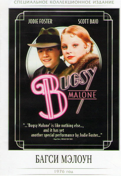 Багси Мэлоун на DVD