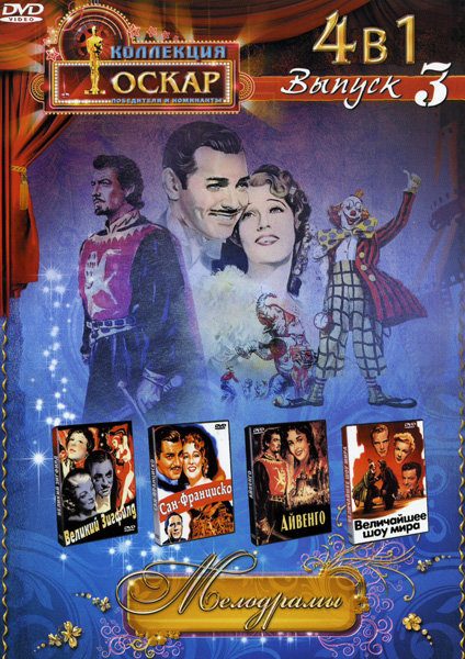 Великий Зигфилд / Сан-Франциско / Айвенго / Величайшее шоу мира (Мелодраммы 3 Выпуск(4 в 1)) на DVD