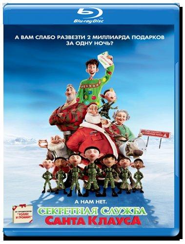 Секретная служба Санта Клауса (Blu-ray) на Blu-ray