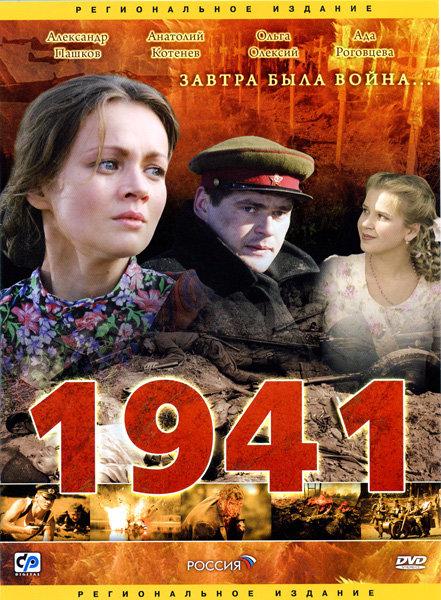 1941 (12 серий) на DVD