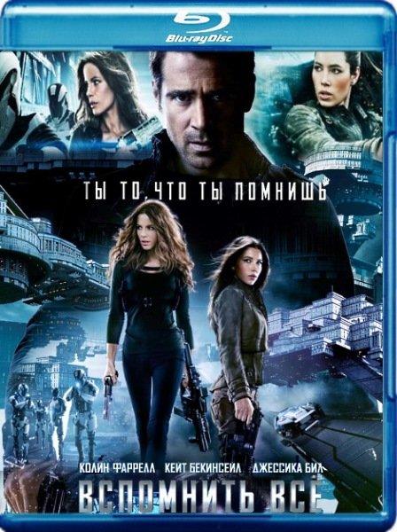 Вспомнить все (Вспомнить всё) (Blu-ray)* на Blu-ray